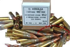 7.62x39 124gr FMJ Yugo M67 Ammo Box (15 rds)